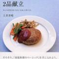 料理を覚えたい?この本を一冊買えば、一生困らない技術が身につきます!