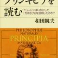 イノベーションの秘訣を、アイザック・ニュートンに学ぶ