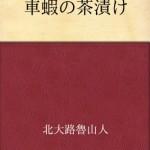 魯山人の「車海老の茶漬け」
