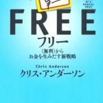 「安い」と「無料」は、どの程度違うか