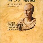 一回は読んでみてください ユリウス・カエサル著 「ガリア戦記」