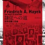 フリードリヒ・ハイエク 「頭のいいやつは群れたりしない」