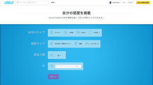 Airbnbで貸し出そう