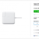 MacBookAirの電源アダプタが故障したので修理した