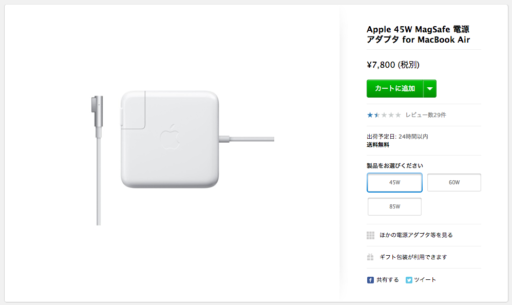 Apple 45W MagSafe 電源アダプタ for MacBook Air Apple Store Japan2