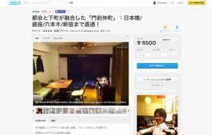 Kotoの都会と下町が融合した「門前仲町」:日本橋 銀座 六本木 新宿まで直通!