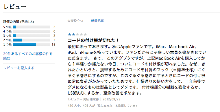 Apple 45W MagSafe 電源アダプタ for MacBook Air Apple Store Japan