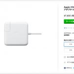 このMacBook Airの電源アダプターは100%故障すると思う。←火事になるかと思った