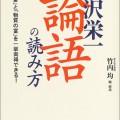 渋沢栄一の「月給を確実に上げる秘訣」が、かなりの納得感