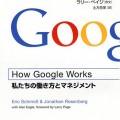 【How Google Worksまとめ】3分でわかる、「Googleのマネジメント」の秘訣