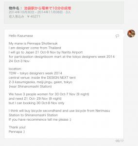 スクリーンショット 2014-11-03 20.25.18