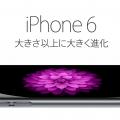 iPhone6に変えた。でも、本当に変えたかったものは…
