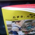 週刊タモリ日記 vol.3 〜タモリの年末〜
