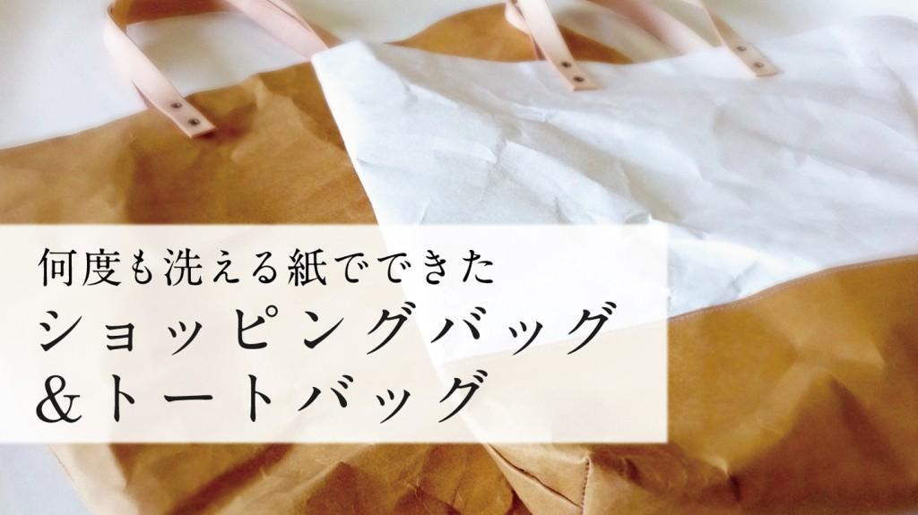 Makuake紙袋サムネイル0407