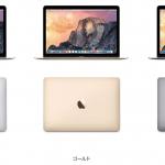 新MacBookは踏み絵