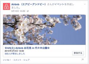 スクリーンショット 2015-04-08 4.00.34