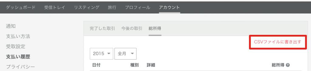 スクリーンショット 2015-06-08 15.56.44