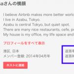 Airbnbホスティングを成功させる10のヒント 〜6. ゲストには速攻で返事を出そう〜