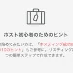 Airbnbホスティングを成功させる10のヒント 〜リスティングのページは細かく正確につくろうpart1〜