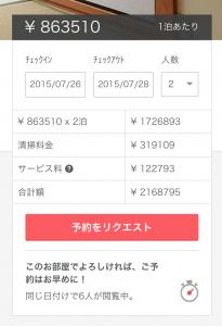 スクリーンショット 2015-07-25 11.52.54