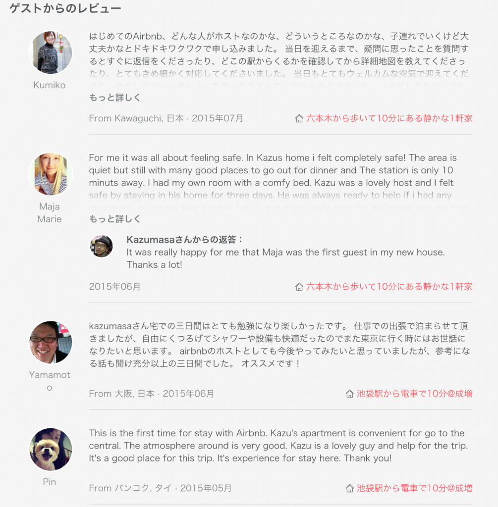 スクリーンショット 2015-07-20 10.54.44