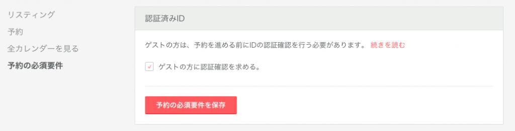 スクリーンショット 2015-07-26 20.49.53