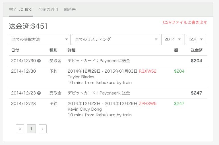 スクリーンショット 2015-08-04 23.59.53
