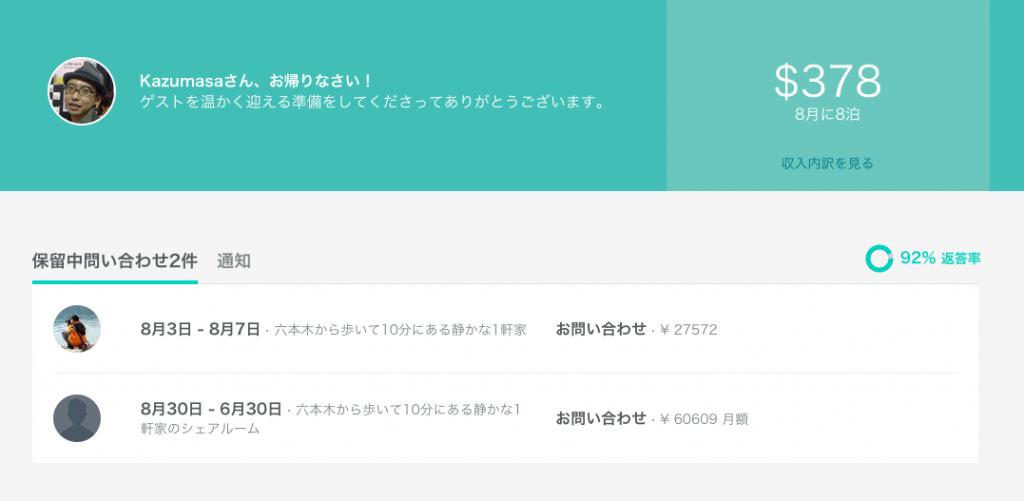 スクリーンショット 2015-08-01 18.21.57