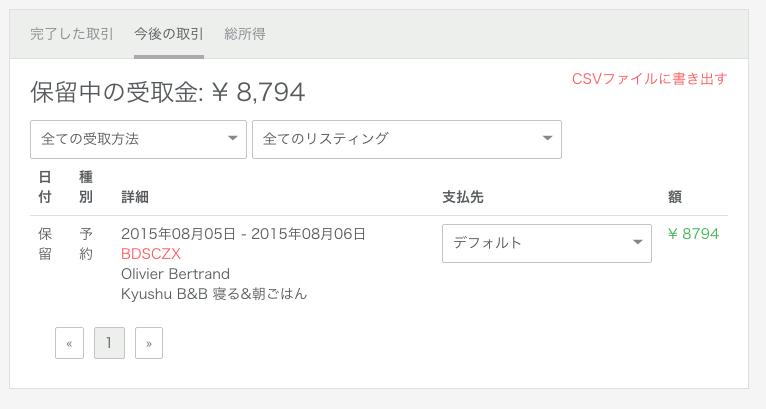 スクリーンショット 2015-08-05 0.00.06