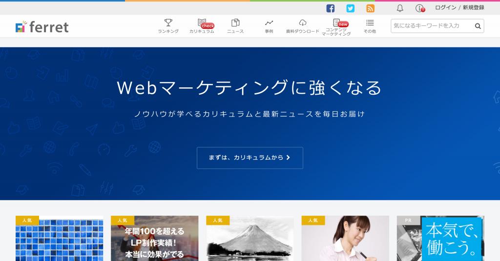 ferret フェレット |webマーケティングがわかる・できる・がんばれる