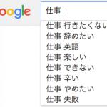グーグルで「仕事+〇〇」を調べると闇がみえる