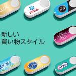 今、Amazonダッシュボタンを買っている人は、多分仕事できる人。