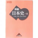 山川出版の日本史がいかに凄いかについて情熱的に説明する