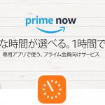 Amazonプライムナウは禁断のアプリ