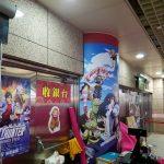 急激な近代化「圧縮された近代」を観るために台湾に行ってきた