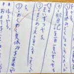 夏休み中、子供と「宿題をやるルール」を一緒に決めた話。