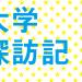 【大学探訪記 Vol.16】慶応大学で最も特徴のあるゼミの一つ「牛島ゼミ」の秘密を聞いた